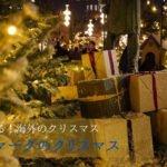 気になる!海外のクリスマス