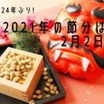2021年の節分は2月2日