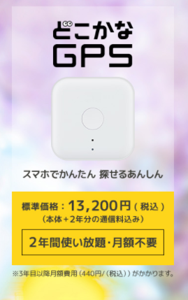 GPS端末