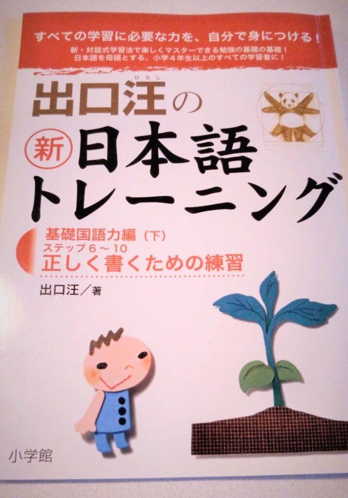 出口汪の新日本語トレーニング、表紙