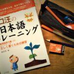 出口汪 日本語トレーニング