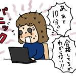 小学校受験オンライン発表