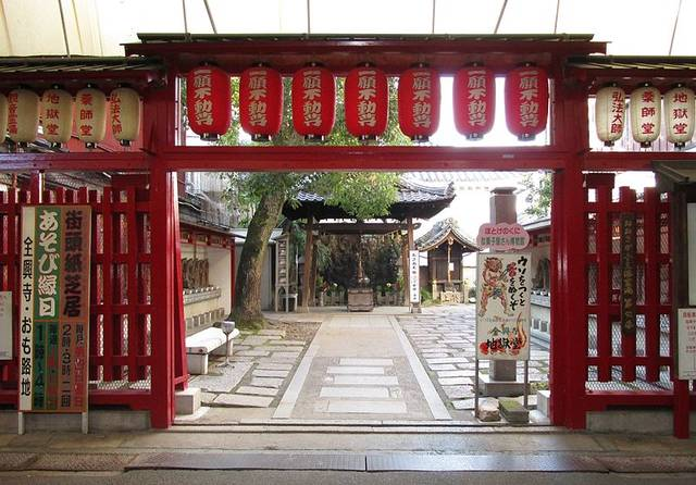 File:Senkouji Temple North Gate.jpg - Wikimedia Commons (36072)